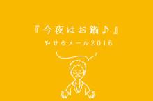 『今夜はお鍋』ダイエット薬局のやせるメール2016_vol.002