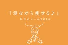 『寝ながら痩せる♪』ダイエット薬局のやせるメール2016_vol.04