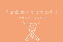『お魚食べてますか?』ダイエット薬局のやせるメール2016_vol.06