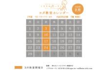 2016.2月のヨガカレンダー