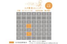 2016.5月 ヨガカレンダー