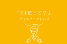 『FI値って?』やせるメール2016_vol.08