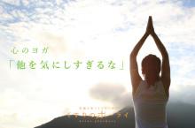 心のヨガ『他を気にしすぎるな』〜大田区蒲田でヨガ教室開催中