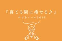 『寝てる間に痩せる♪』ダイエット薬局のやせるメール2016_vol.013