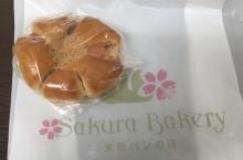 米粉パンの『さくらあんパン』