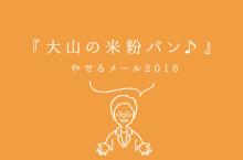 『大山の米粉パン♪』ダイエット薬局のやせるメール2016_vol.016