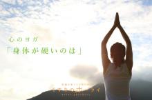 心のヨガ『身体が硬いのは』〜大田区蒲田でヨガ教室開催中