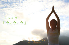 心のヨガ『今、今、今』〜大田区蒲田でヨガ教室開催中