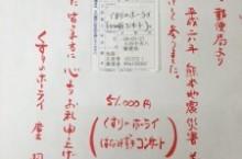 熊本地震義援金 お届けしてきました!