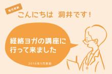 蒲田のダイエット薬局店主、洞井の気づき『経絡ヨガ』