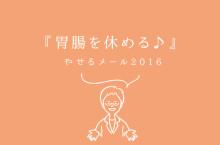 『胃腸を休める♪』ダイエット薬局のやせるメール2016_vol.018