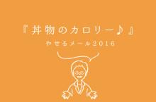 『丼物のカロリー』ダイエット薬局のやせるメール2016_vol.019