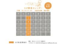 6月 ヨガカレンダー