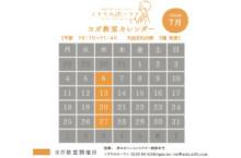 7月 ヨガカレンダー