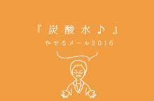 『炭酸水♪』ダイエット薬局のやせるメール2016_vol.022