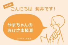 蒲田のダイエット薬局店主、洞井の気づき『やまちゃんのおひさま枝豆』