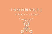 『水分の摂り方♪』ダイエット薬局のやせるメール2016_vol.024
