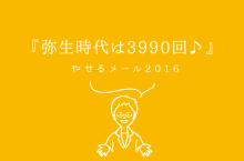 『弥生時代は3990回♪』ダイエット薬局のやせるメール2016_vol.032