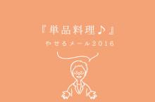 『単品料理♪』ダイエット薬局のやせるメール2016_vol.030