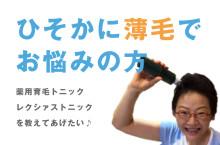 ひそかに、うす毛でお悩みの方