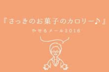 『さっきのお菓子のカロリー』ダイエット薬局のやせるメール2016_vol.036