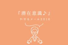 『潜在意識』ダイエット薬局のやせるメール2016_vol.042