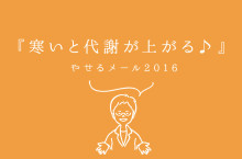 『寒いと代謝が上がる』ダイエット薬局のやせるメール2016_vol.043