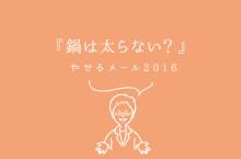 『鍋は太らない?』ダイエット薬局のやせるメール2016_vol.045