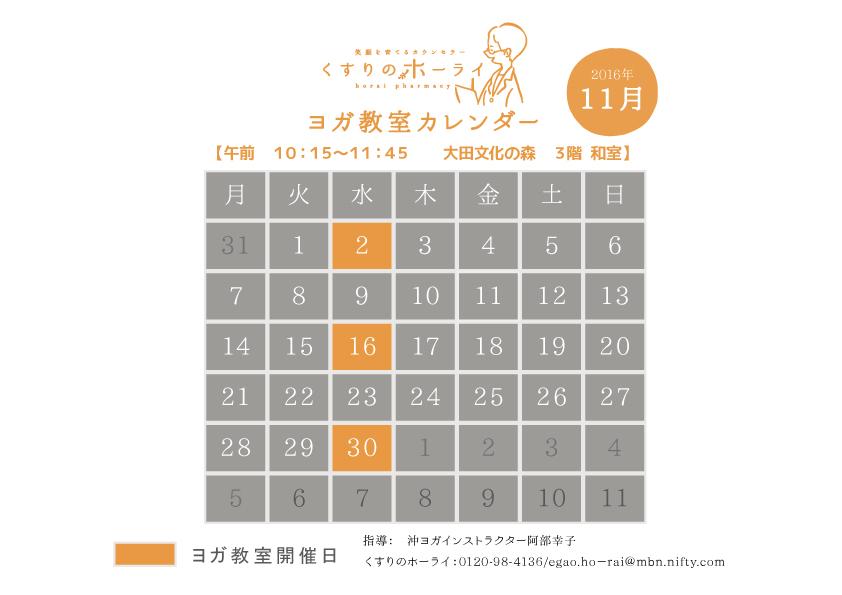 11月ヨガカレンダー