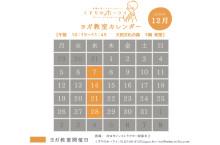 2016.12月 ヨガカレンダー