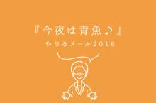 『今夜は青魚』ダイエット薬局のやせるメール2016_vol.046