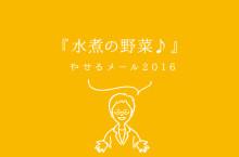 『水煮の野菜』ダイエット薬局のやせるメール2016_vol.047