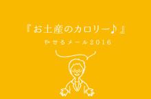 『お土産のカロリー♪』ダイエット薬局のやせるメール2016_vol.050