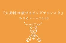 『大掃除は痩せるビッグチャンス』ダイエット薬局のやせるメール2016_vol.052