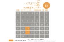 2017.1月 ヨガカレンダー