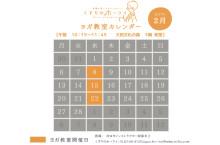 2017.2月 ヨガカレンダー