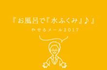 """『お風呂で""""水ふくみ""""』ダイエット薬局のやせるメール2017_vol.056"""