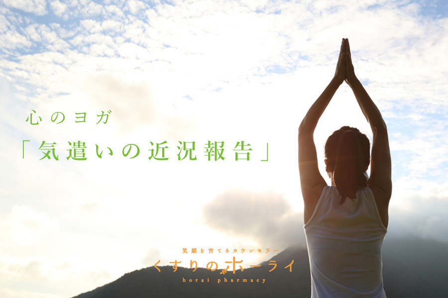 心のヨガ『気遣いの近況報告』