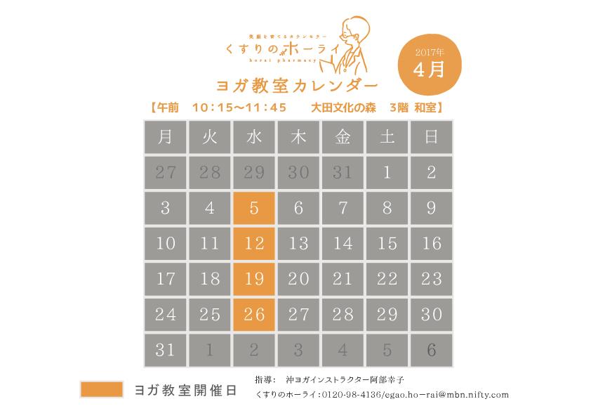 4月ヨガカレンダー