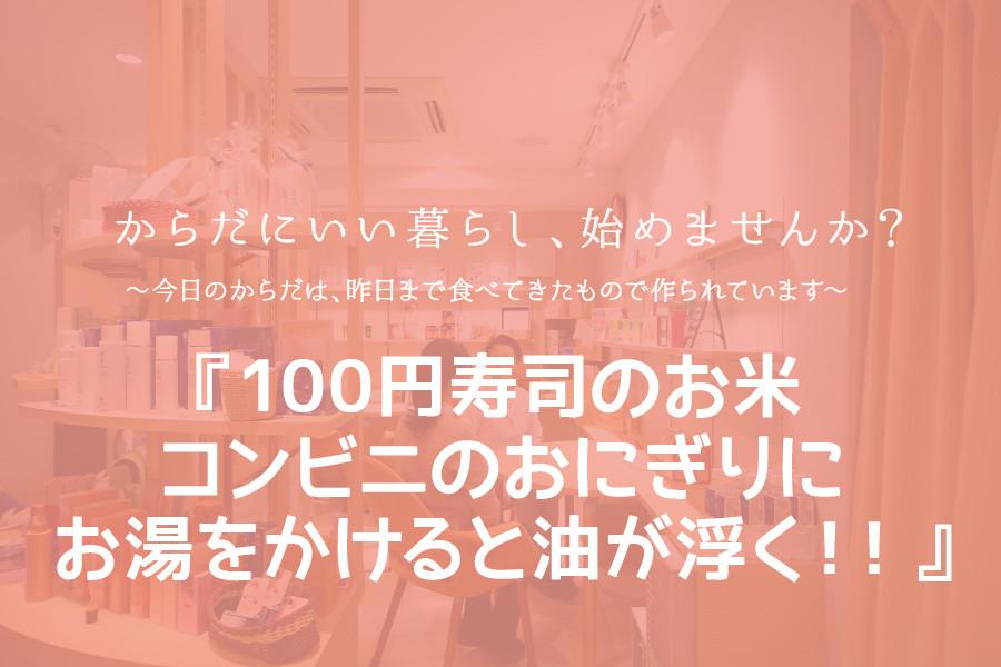 『100円寿司のお米 コンビニのおにぎりに お湯をかけると油が浮く!!』からだにいい暮らし、始めませんか?