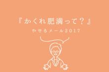 『かくれ肥満って?』ダイエット薬局のやせるメール2017_vol.063