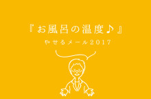 『お風呂の温度♪』ダイエット薬局のやせるメール2017_vol.065