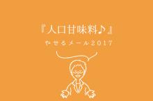 『人口甘味料♪』ダイエット薬局のやせるメール2017_vol.071