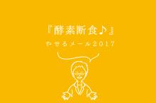 『酵素断食』ダイエット薬局のやせるメール2017_vol.072