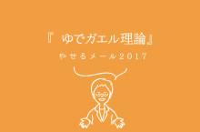 『ゆでガエル理論』ダイエット薬局のやせるメール2017_vol.077