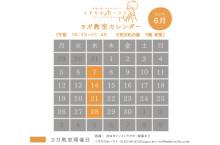 2017年6月 ヨガカレンダー