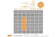 2017年7月 ヨガカレンダー