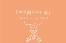 『デブ菌とやせ菌』ダイエット薬局のやせるメール2017_vol.079
