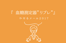 """『血糖測定器""""リブレ""""』ダイエット薬局のやせるメール2017_vol.083"""
