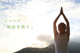 心のヨガ 「知恵を使う」